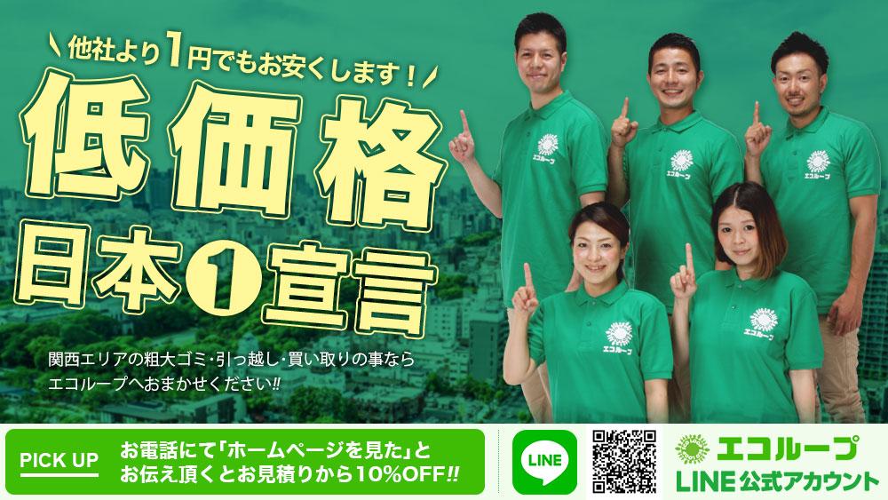 見積もり無料!365日24時間受付中‼︎他社より1円でもお安くします!お電話にてお気軽にご相談ください。