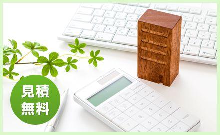 木製のビルの模型と電卓