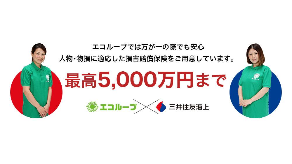 損害賠償保険もご用意。人物・物損にも適応しています。最高5000万円まで|三井住友海上